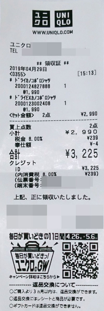 メルカリペイでユニクロ半額後にセブンイレブンカフェ11円、ファミマで半額バックしてきた。ユニクロレシートをうp。