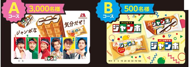 森永のチョコモナカジャンボを食べるとクオカード500円分が抽選で3500名に当たる。~6/30。