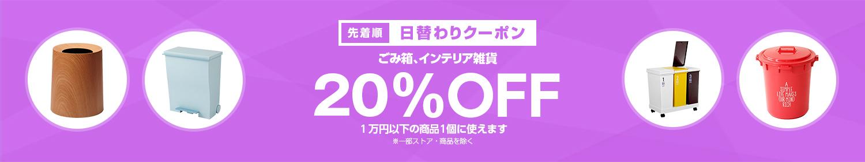 Yahoo!ショッピングで1万円以下で使えるゴミ箱やインテリア雑貨など20%OFFクーポンを配布中。本日限定。