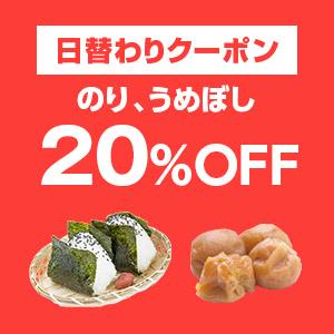Yahoo!ショッピングで1万円以下で漬物、佃煮、ふりかけ、乾物、乾燥豆類、缶詰が20%OFF。この手の商品そんなにまとめ買いしないよ。