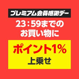 【6時間限定】Yahoo!ショッピングでプレミアム会員限定、1%ポイント上乗せ。買い周りで9%、掲載ショップ5%、500円引きクーポンを配布中。