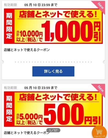 エディオンアプリで全商品に使える最大1000円引きクーポンを配信中。