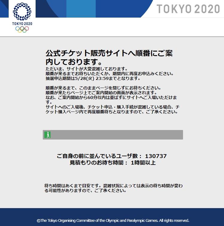 東京2020観戦チケットの抽選販売サイトが営業開始。ネット上で数時間の待ち行列ワロタ。5/9~5/28。