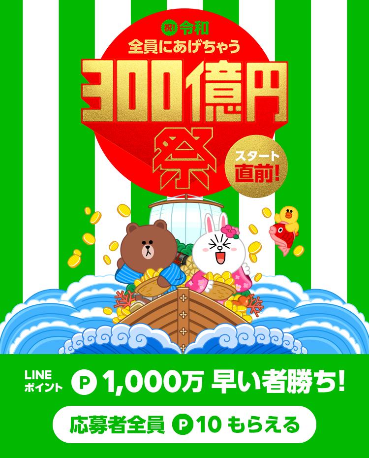 LINE公式でもれなく10LINEポイントが貰える。先着100万人限定。~5/19。