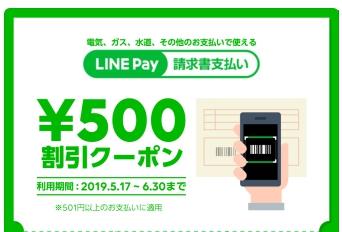LINE Pay請求書払いで電気、ガス、水道などの公共料金が500円OFFクーポンを配信中。税金・自動車税には多分使えない。~6/30。