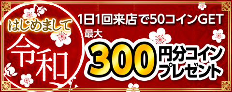 auブックパスで1日50コイン、最大300コインがもれなく貰える。au以外もOK。初回30日間無料。~5/6。