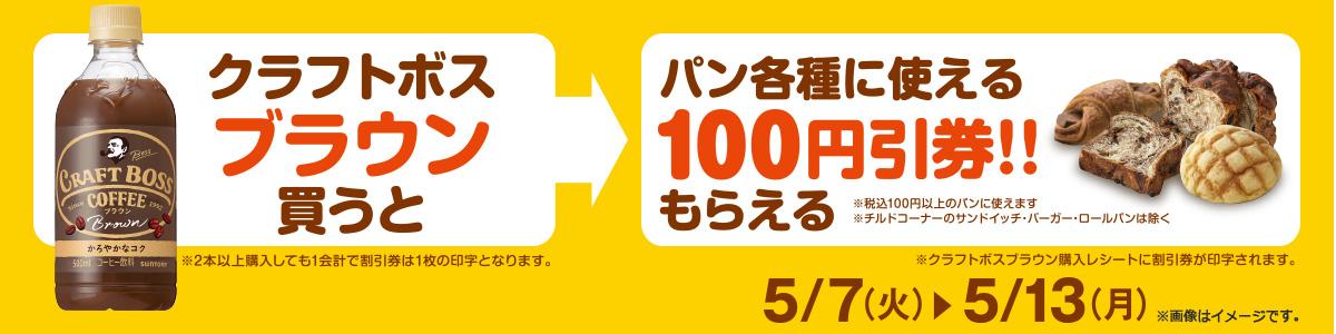 ファミリーマートでクラフトボスブラウン買うと、パン各種に使える100円割引券がもれなくもらえる。~5/13。