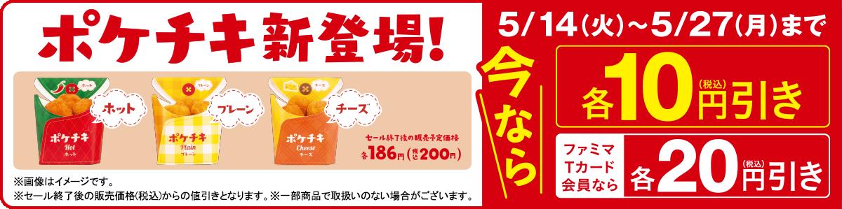 ファミマが登場時にやらかしたポケチキが10円~20円引きセールを実施中。