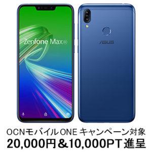 ひかりTVショッピングでリコール回収されたASUS ZenFone Max M2が20,000円CB、10,000PTバックで価格よりぶっちぎりに安い。R2 compact、Huawei P20、P20lite、iPhoneXも対象。~5/8 12時。