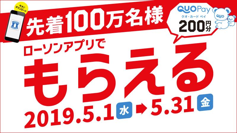 ローソンアプリでQUOカードPay200円分が先着100万名にもれなく貰える。~5/31。