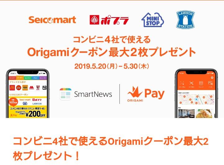 OrigamiPayでローソン、ミニストップなどで使える50円と200円引きクーポンを配信中。LINE Pay1000円分ばらまきの前には圧倒的敗北。