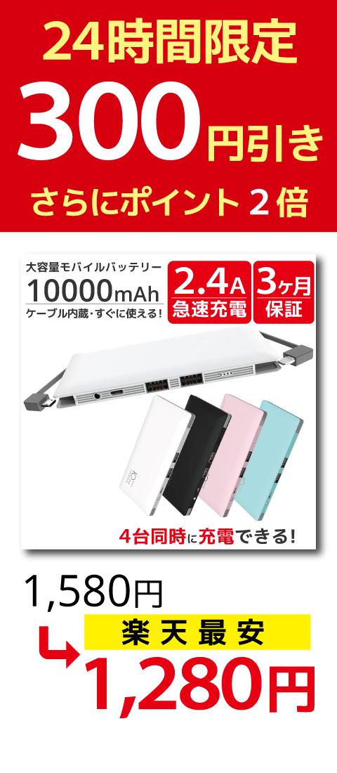 楽天でまんまTSUNEOとして売られている中華モバイルバッテリー Lightning/microUSBコネクタ付 10000mAhが1280円でセール中。