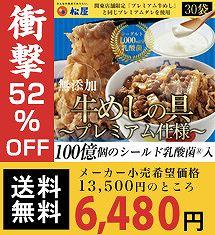 Yahoo!ショッピングで1万円以下で使える惣菜、松屋牛めし、餃子、カレー、コロッケなど20%OFFクーポンを配布中。本日限定。
