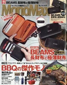 アマゾンで雑誌のMonoMax(モノマックス) 2019年 6月号を買うとBEAMSの長財布と極薄財布が付録で付いてくる。5/9~。
