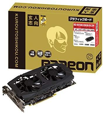 アマゾンで玄人志向 AMD Radeon RX 580 搭載 グラフィックボード 8GBが価格コムぶっちぎりセール中。