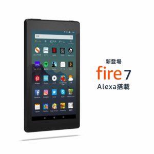 【6/6新発売】Fire 7 タブレット 2019がAlexa対応にリニューアル。5980円から予約受付中。SoCもメモリも据え置き。画面も解像度も全部そのまま。
