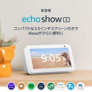 アマゾンでEcho Show 5が激安の9980円で登場へ。Show無印2.8万、Spot1.5万が空気へ。予約は5/29~。