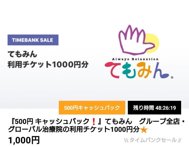 タイムバンクでてもみん1000円分ギフト券が500円バックで実質半額。紹介で300円貰えて実質200円。