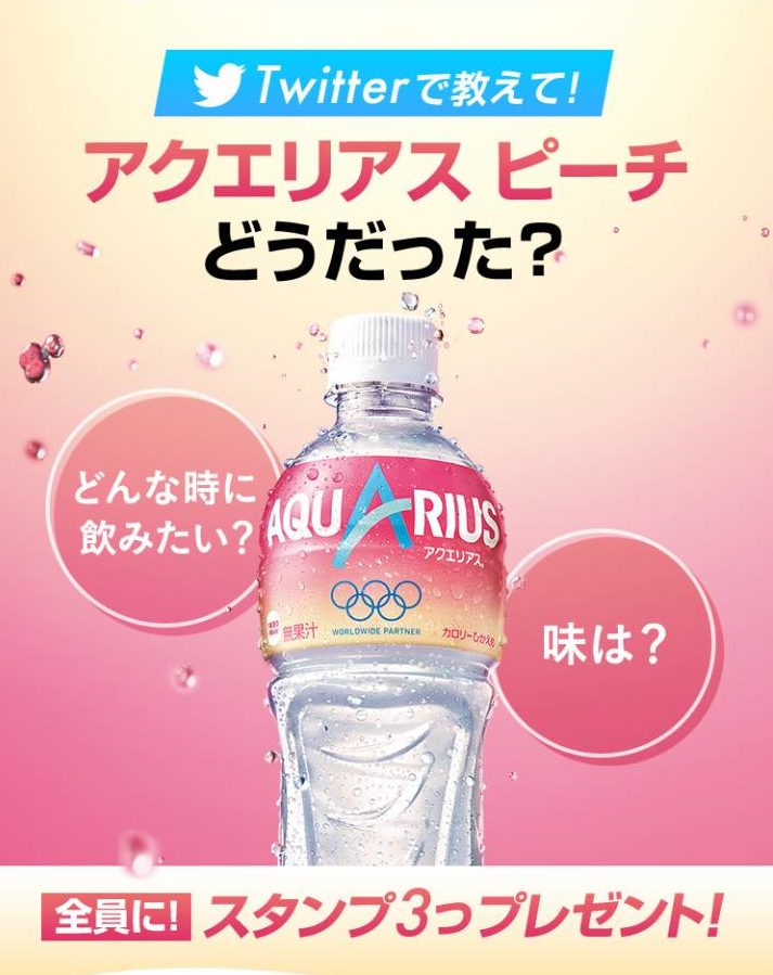 Coke ONの「アクエリアス ピーチ どうだった?」キャンペーンで感想を書くとスタンプ3つ24円分ぐらいが貰える。~6/10。
