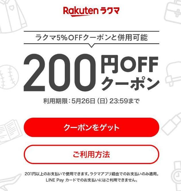 ラクマでLINE Payで200円OFFでクーポンを配信中。に楽天IDで新規登録するともれなく300ポイントがもらえる。~5/26。