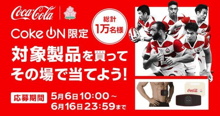 CokeONでドリンクを買うと、ラグビー日本代表壮行試合ペアチケットが250組500名、EMSパッド オリジナル 収納プレート付きが9,750名に当たる。~6/16。
