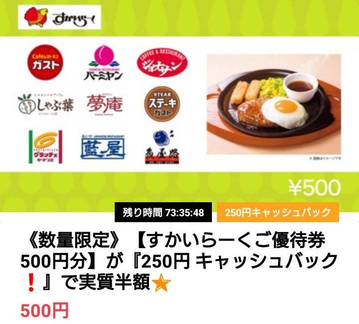 【倍増】タイムバンクですかいらーくご優待券500円分が実質250円。新規ユーザーは招待で600円貰えて実質無料。