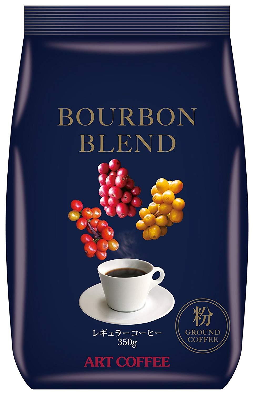アマゾンでアートコーヒー ブルボンブレンド 粉 350gの半額クーポンを配信中。