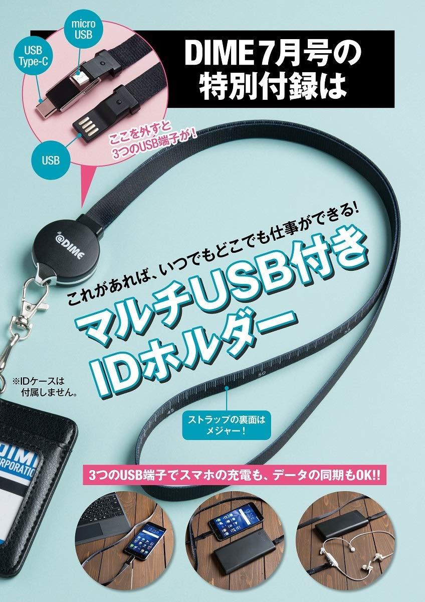 アマゾンで雑誌のDIME(ダイム) 2019年 07 月号を買うと、USBとmicroUSB、Type-C内臓ストラップがついてくる。社会人には使えない。5/16~。
