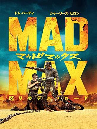 【ヒャッハー】Amazon Prime Videoでマッドマックス 怒りのデス・ロードが無料で登場。初代、2も登場。