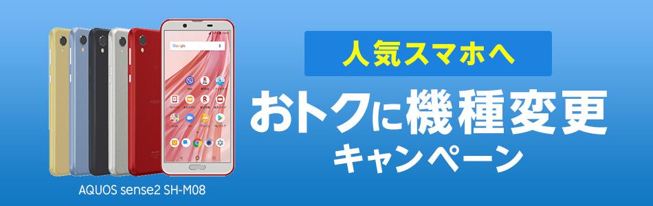 楽天モバイルで機種変更が珍しく6000円引きセール。AQUOSやOPPO、HUAWEI nova lite 3など。~7/1 10時。