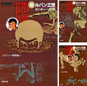 アマゾンでルパン三世シリーズが1巻目無料、2巻目以降108円。