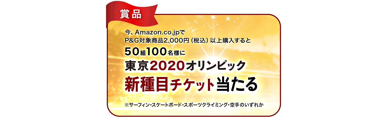 東京2020オリンピック新種目のチケットが抽選で100名に当たる。アマゾンでP&Gの洗剤2000円以上を買ったらね。~6/12。