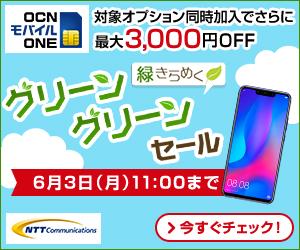 【本日AM11時まで】【実質マイナスMNP弾】OCN モバイル ONEでOCN モバイル ONEでMNP踏み台セールを実施中。Huawei端末は投げ捨てろ。~6/3 11時。