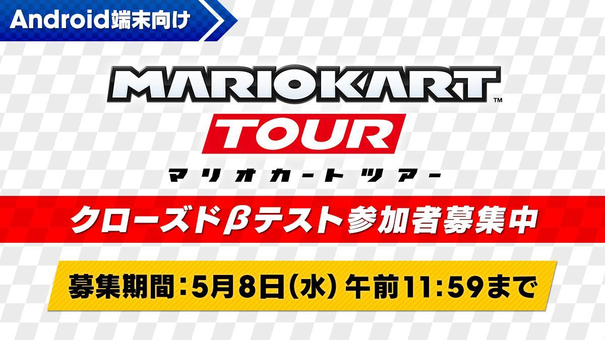 任天堂が『マリオカート ツアー』のクローズドβテストを募集中。Android限定。~5/8 12時。