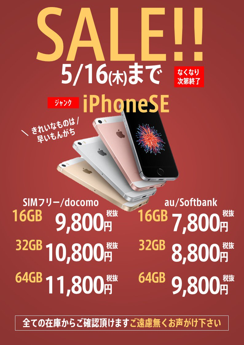 秋葉原のワールドモバイルでジャンクのiPhoneSE SIMフリー版/キャリア版が7800円からセール中。キレイな順に売れていくぞ。~5/16。