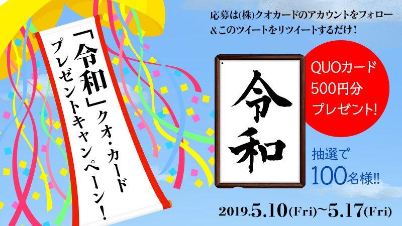 「令和」QUOカード500円分が100名、880円分のアマゾンギフト券が88名にその場で当たる。