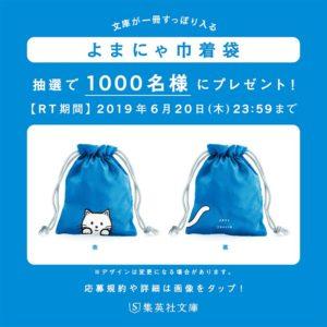 集英社の創立記念日で#よまにゃ巾着袋 が抽選で1000名に当たる。~6/20。