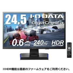 NTT-XストアでI-O DATA ゲーミングモニター 24.5インチ(240Hz) GigaCrysta FPS向きがセール中。価格コムより安い。