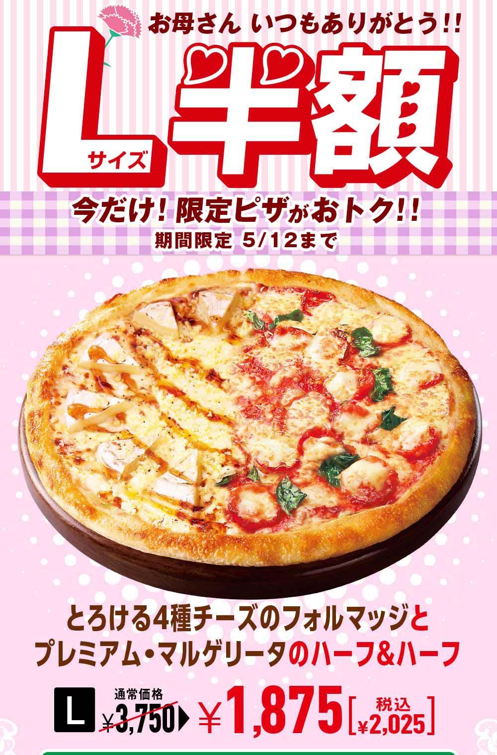 ピザハットで母の日で「とろける4種チーズのフォルマッジとプレミアム・マルゲリータのハーフ&ハーフ」Lサイズが半額セール。~5/12。