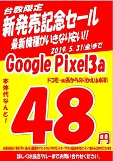 カメラのキタムラでソフトバンク Google Pixel3aがいきなり機種代48円。モバワン蒲田で1台5万、2台で10万CB。