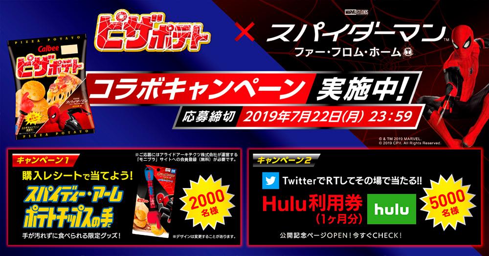 ピザポテト×スパイダーマンキャンペーンでHulu一か月分利用券とポテトチップスの手が合計7000名に当たる。~7/22。