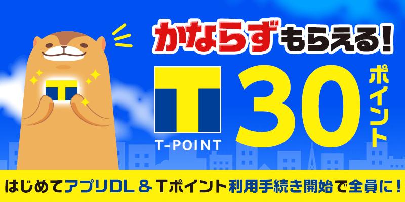 ウォーキングアプリのaruku&(あるくと)ダウンロード&登録で30Tポイントが貰える。
