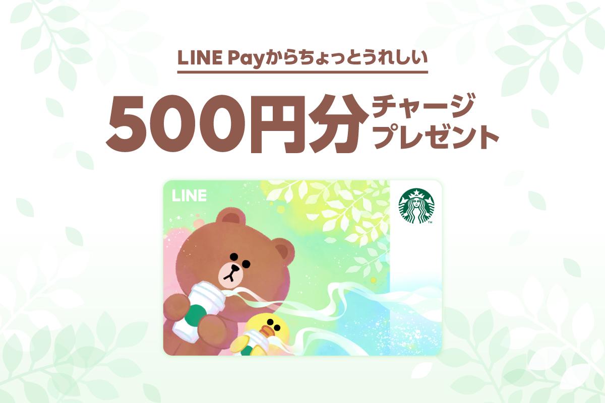 LINE スターバックスカード1000円チャージで500円分クーポンがもれなく貰える。~5/26。
