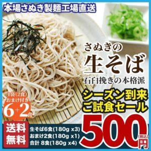 Yahoo!ショッピングの麺屋どんまいで讃岐生そば8食が500円送料無料で販売中。