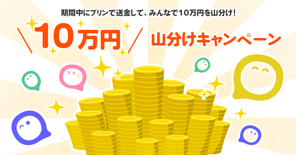 お手軽送金サービスのpringで山分けキャンペーンで100円がもれなく、紹介で200円、合計300円が貰える。~5/28。