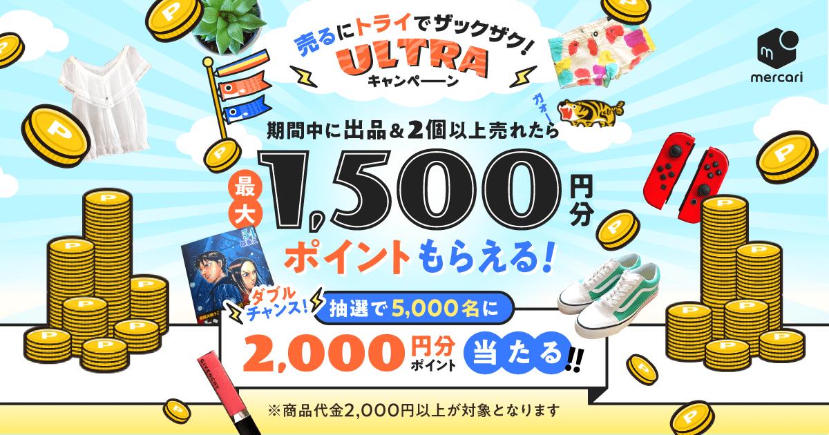 メルカリでULTRAキャンペーンで2個売ったら100P、10個売ったら1500P貰える。~5/13 10時。