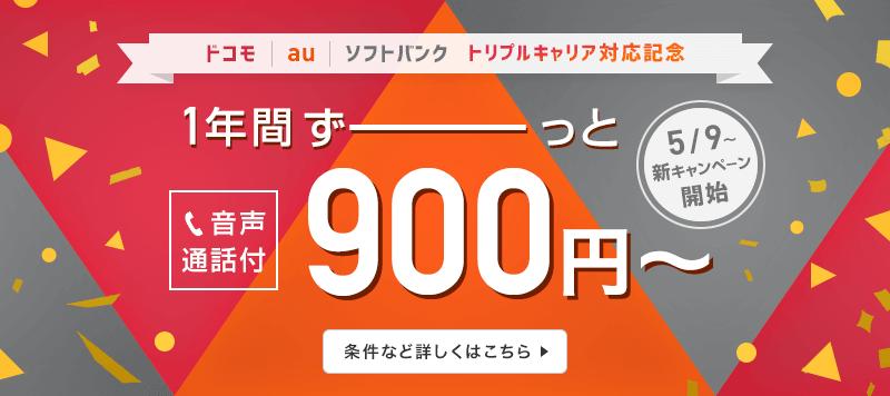 ソニーMVNOの「nuromobile」がau回線対応でトリプルキャリアに対応へ。2GB音声付き900円で使える1年間ずっと割引開催中。~6/30。