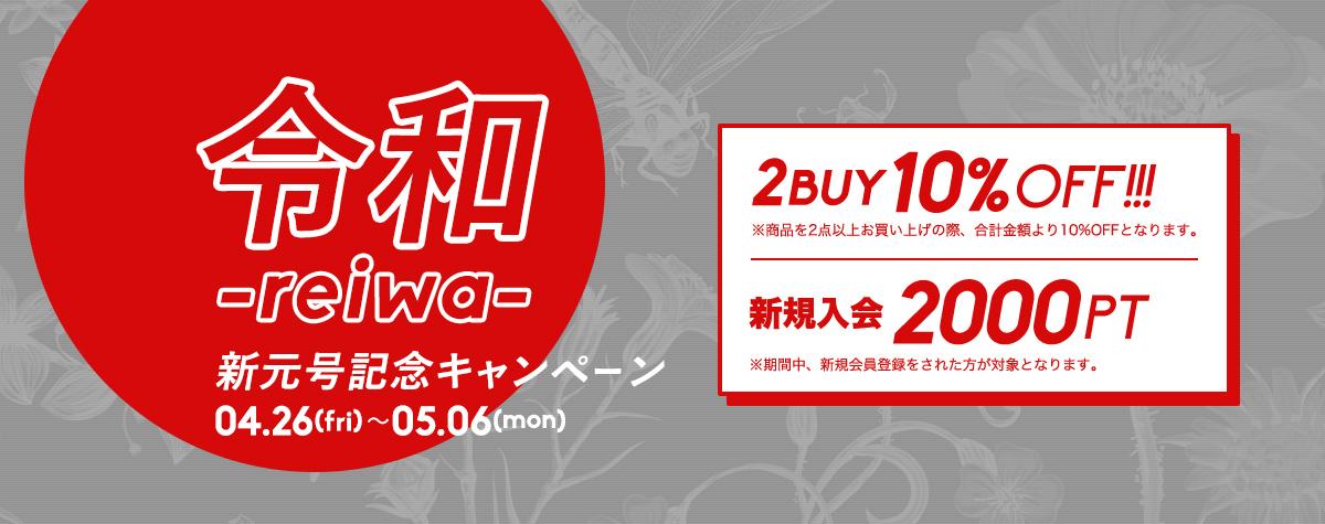 ファッション通販のSPIC INTERNATIONALで2000ポイント無料&送料無料。~5/6。