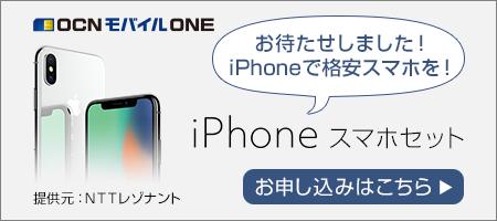 goosimsellerでiPhone8未使用品が45800円からセール中。中古iPhoneも安い。~6/3。