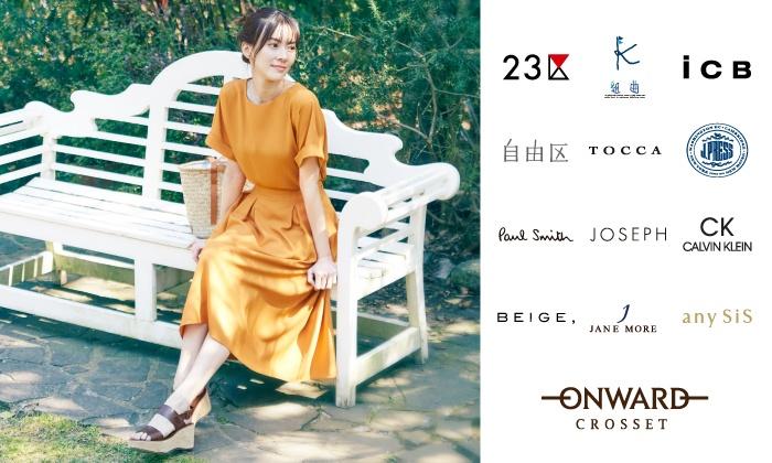 グルーポンでオンラインファッションショップ「オンワード」で使える5000円or3000円分クーポンが500円で販売中。